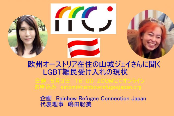 LGBT難民の受け入れってどんな感じ?<br>What's it like LGBT refugee acceptance ?