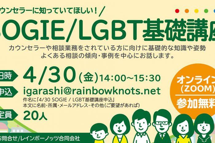 カウンセラーに知っていてほしい!SOGIE / LGBT基礎講座