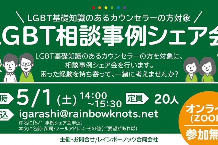 LGBT基礎知識のあるカウンセラーの方対象・LGBT相談事例シェア会