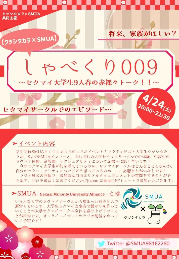 【クツシタカラ✖SMUA】しゃべくり009~セクマイ大学生9人春の赤裸々トーク!!