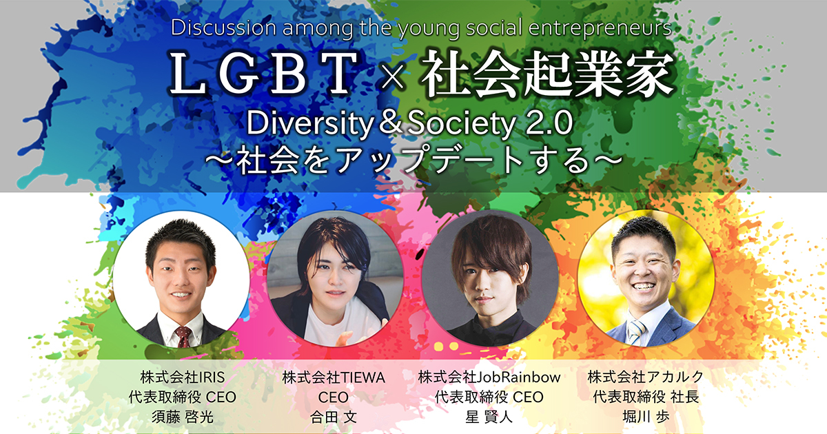 LGBT×社会起業家 Diversity&Society2.0~社会をアップデートする~