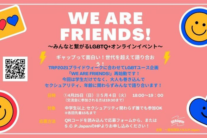 WE ARE FRIENDS! みんなと繋がるLGBTQ+オンラインイベント<br>WE ARE FRIENDS! We are connected by LGBTQ+ online events