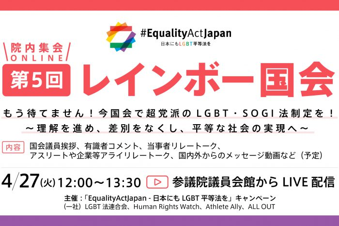 第5回レインボー国会 - もう待てません!今国会でのLGBT・SOGI法制定を!理解を進め、差別をなくし、平等な社会の実現へ<br>5th