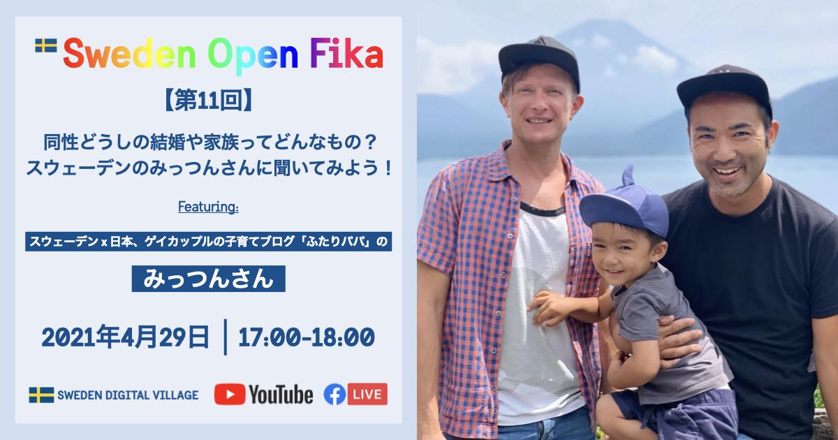 スウェーデン大使館 オンライン・フィーカ 同性どうしの結婚や家族ってどんなもの?スウェーデンのみっつんさんに聞いてみよう!<br>Swedish Embassy online fika: Let's talk about same-sex marriage and family with Mittsun-san!