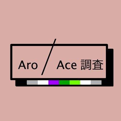 Aro/Aceを調査する ー方法とその意味ー