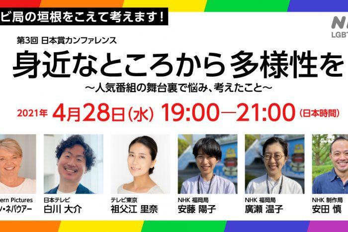 第3回 日本賞カンファレンス 「人気番組の舞台裏で悩み、考えたこと ~身近なところから多様性を~」