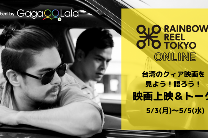 Rainbow Reel Tokyo Online ―台湾のクィア映画を見よう!語ろう!― 映画上映&トークイベント