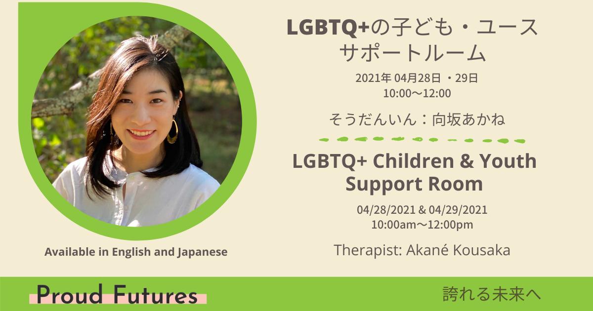 LGBTQ+の子ども・ユース サポートルーム<br>LGBTQ+ Children & Youth  Support Room