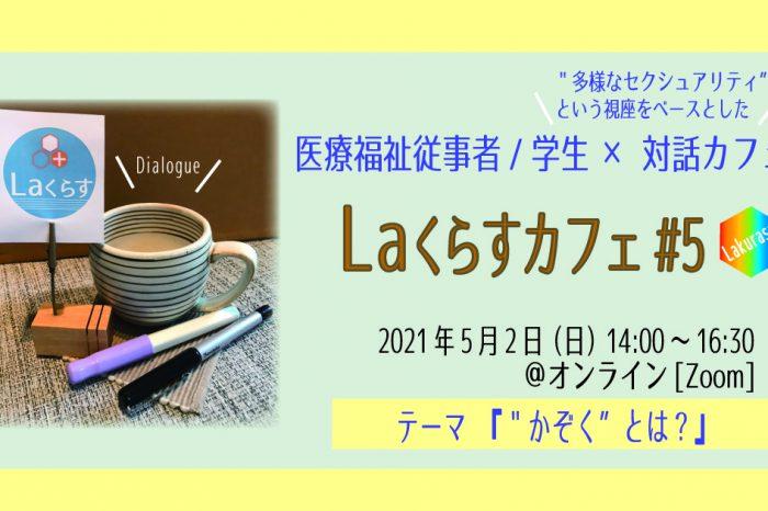 Laくらすカフェ#5 オンライン