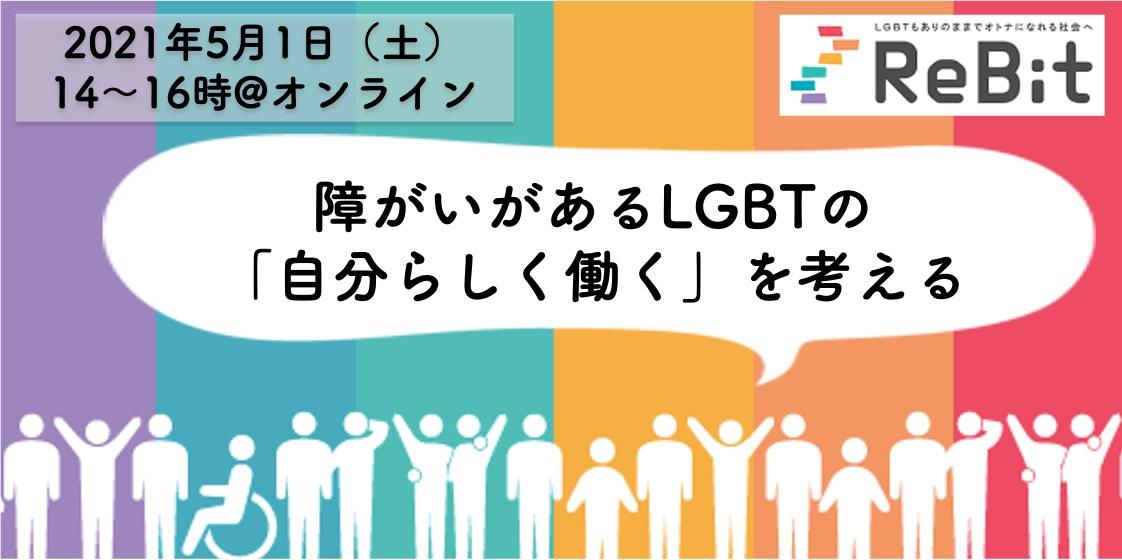 障がいがあるLGBTの「自分らしく働く」を考える<br>Let's talk about career for LGBT with disabilities