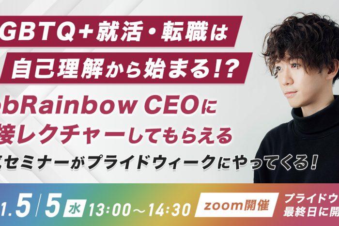 LGBTQ+就活・転職は自己理解から始まる!?JobRainbow CEO に直接レクチャーしてもらえる人気セミナーがプライドウィークにやってくる!