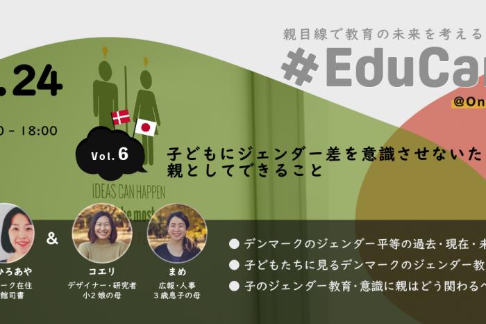 #EduCari - Vol.6 子どもにジェンダー差を意識させないために親としてできること