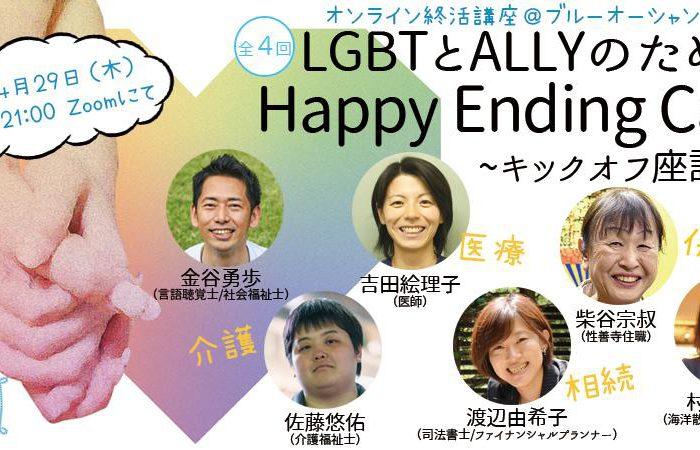 LGBTとALLYのためのHappy Ending Cafe ~キックオフ座談会~