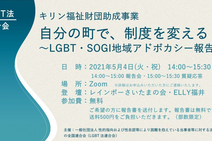 自分の町で、制度を変える ~LGBT・SOGI地域アドボカシー報告会~