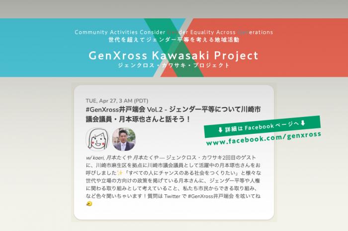 #GenXross井戸端会 Vol.2 - ジェンダー平等について川崎市議会議員・月本琢也さんと話そう!