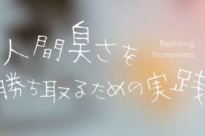 企画展「人間臭さを勝ち取るための実践」トークイベント<br>Realizing Humanness' Talk events